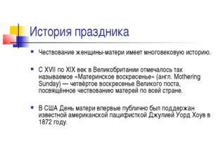 История праздника Чествование женщины-матери имеет многовековую историю. С XV