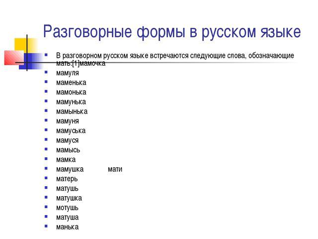 Разговорные формы в русском языке В разговорном русском языке встречаются сле...