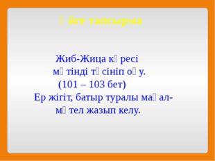 Үйге тапсырма Жиб-Жица күресі мәтінді түсініп оқу. (101 – 103 бет) Ер жігіт,