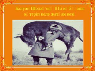 Балуан Шолақтың 816 кг бұқаны көтеріп келе жатқан кезі