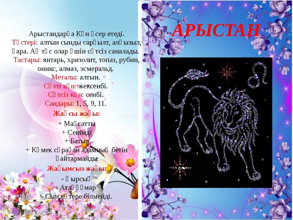 АРЫСТАН Арыстандарға Күн әсер етеді. Түстері: алтын сынды сарғылт, алқызыл, қ...