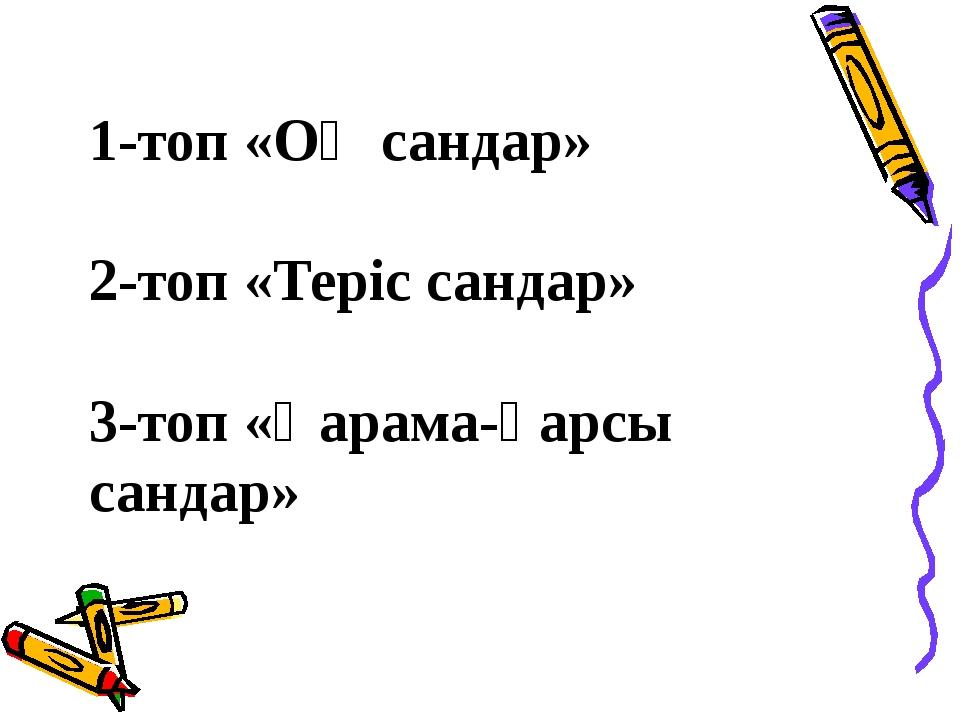 1-топ «Оң сандар» 2-топ «Теріс сандар» 3-топ «Қарама-қарсы сандар»