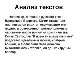 Например, описание русского князя Владимира Великого. Каким страшным язычник