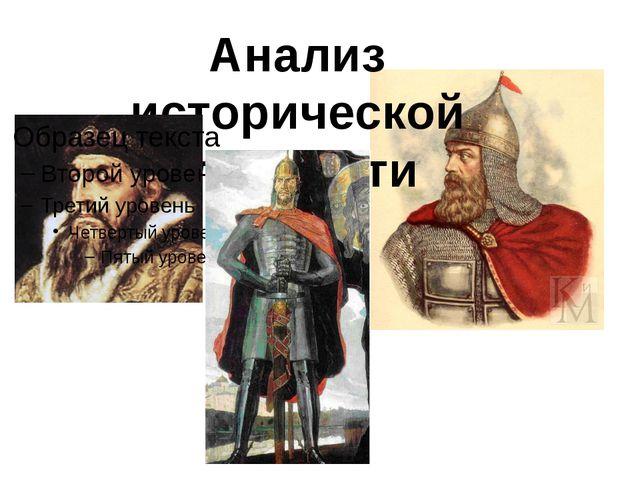 Анализ исторической личности