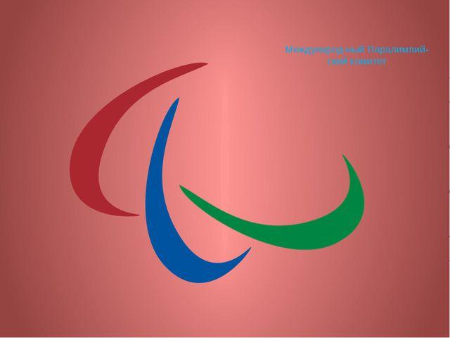 Международ-ный Паралимпий-ский комитет