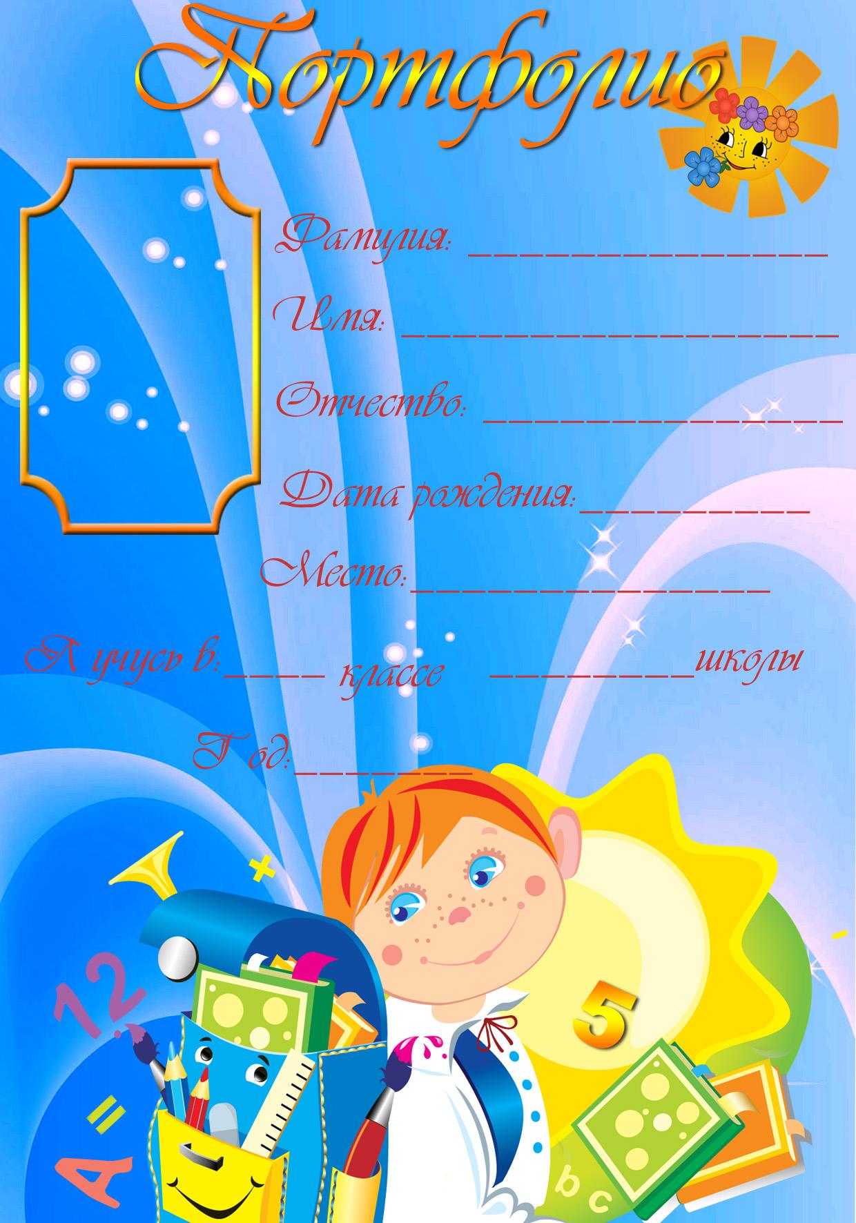 Портфолио картинки шаблоны, открытки днем рожденья