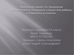 Выполнил: учащийся 8 Б класса Донев Александр МБОУ БСОШ №1 Проверил: учитель