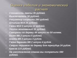 Стоимость лампы 35 рублей. Выключатель 30 рублей. Регулятор скорости 280 рубл