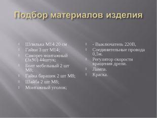Шпилька М14 20 см Гайки 3 шт М14; Саморез монтажный (3х50) 44штук; Болт мебел