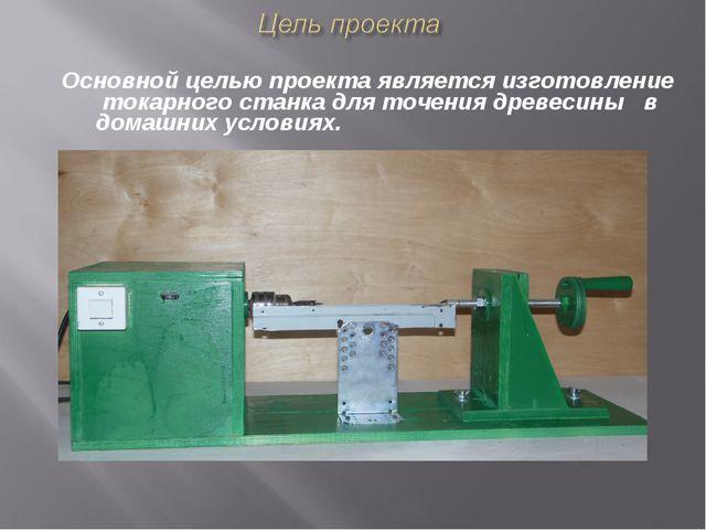 Основной целью проекта является изготовление токарного станка для точения др...