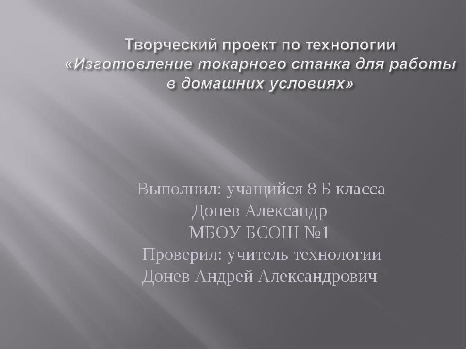 Выполнил: учащийся 8 Б класса Донев Александр МБОУ БСОШ №1 Проверил: учитель...