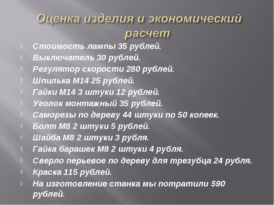 Стоимость лампы 35 рублей. Выключатель 30 рублей. Регулятор скорости 280 рубл...