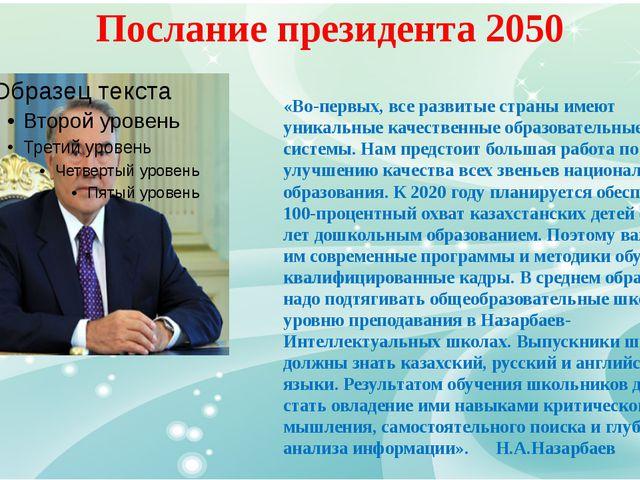Послание президента 2050 «Во-первых, все развитые страны имеют уникальные кач...