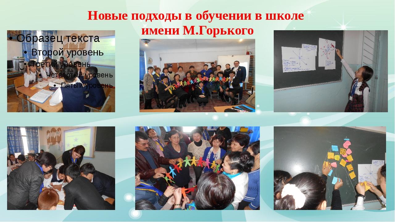 Новые подходы в обучении в школе имени М.Горького
