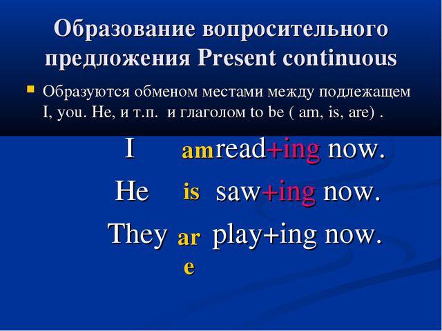 Образование вопросительного предложения Present continuous Образуются обменом...