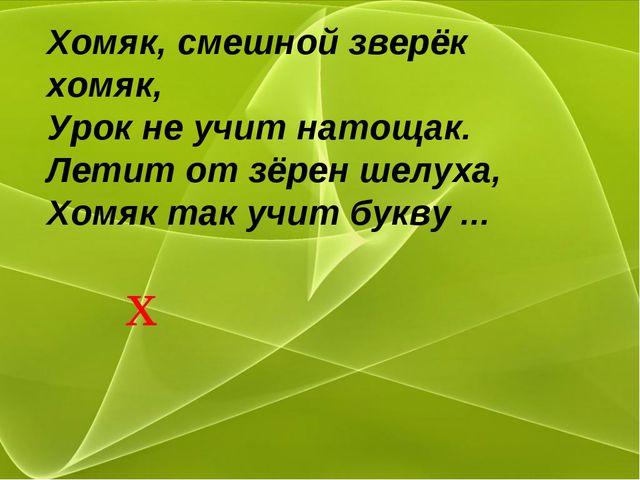 Хомяк, смешной зверёк хомяк, Урок не учит натощак. Летит от зёрен шелуха, Хом...
