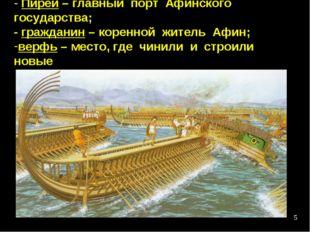 * - Пирей – главный порт Афинского государства; - гражданин – коренной житель