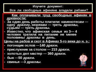 Как оплачивали труд свободных афинян в древности: - За один день работы плат