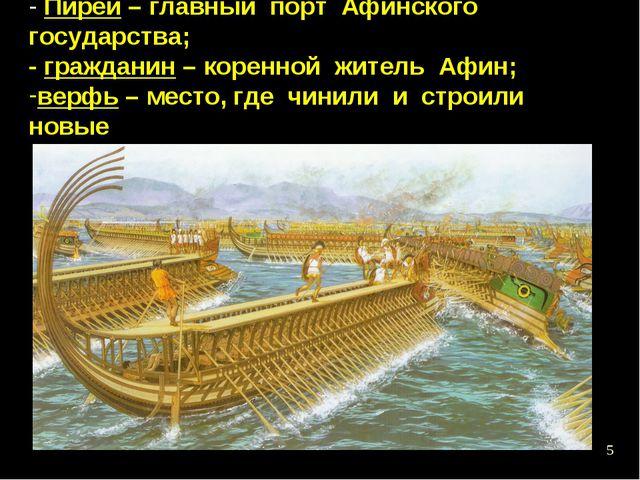 * - Пирей – главный порт Афинского государства; - гражданин – коренной житель...