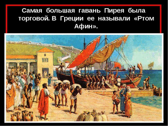 Самая большая гавань Пирея была торговой. В Греции ее называли «Ртом Афин». *