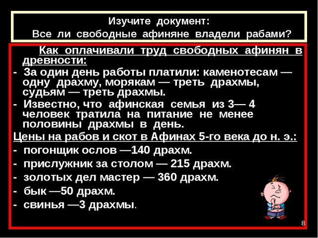 Как оплачивали труд свободных афинян в древности: - За один день работы плат...