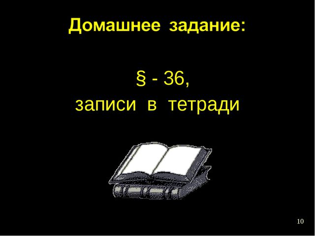 § - 36, записи в тетради *