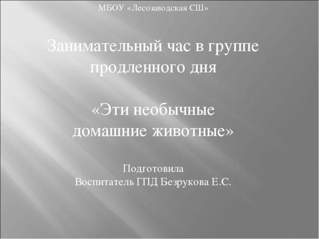 МБОУ «Лесозаводская СШ» Занимательный час в группе продленного дня «Эти необы...