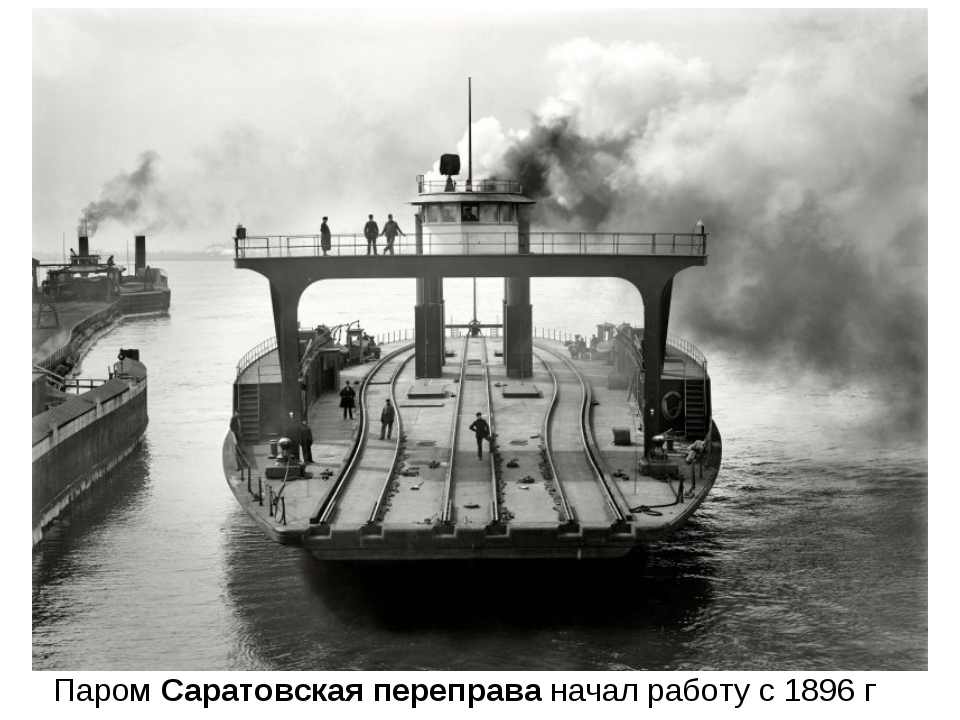 ПаромСаратовская переправаначал работу с 1896 г