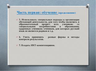 5. Использовать специальные подходы к организации обучающей деятельности, для
