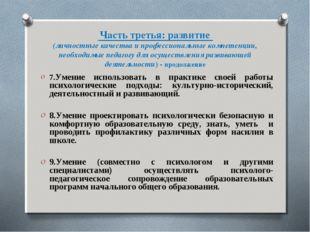 Часть третья: развитие (личностные качества и профессиональные компетенции,