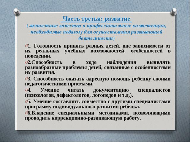 Часть третья: развитие (личностные качества и профессиональные компетенции,...