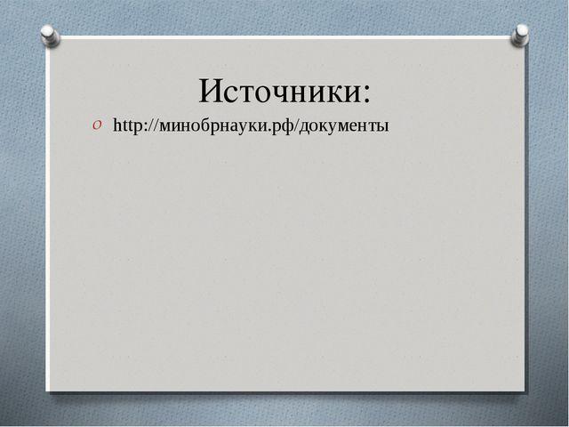 Источники: http://минобрнауки.рф/документы