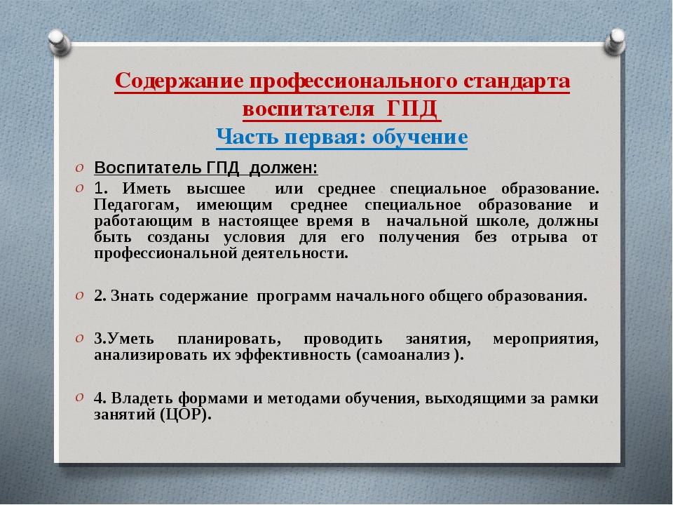Содержание профессионального стандарта воспитателя ГПД Часть первая: обучени...
