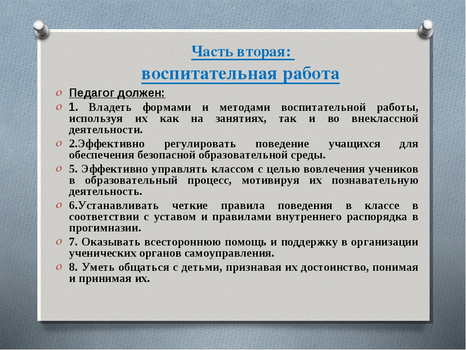 Часть вторая: воспитательная работа Педагог должен: 1. Владеть формами и мет...