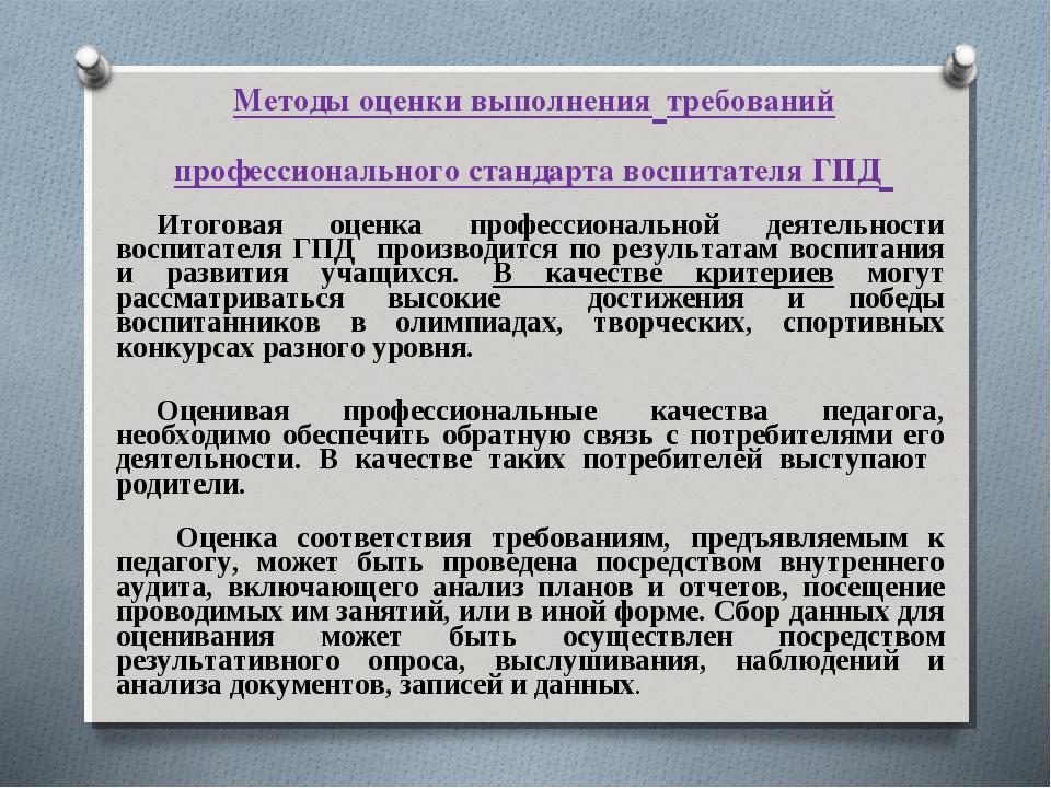 Методы оценки выполнения требований профессионального стандарта воспитателя Г...