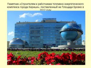 Памятник «Строителям и работникам топливно-энергетического комплекса города К