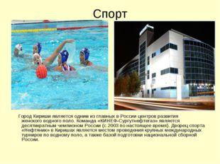 Спорт Город Кириши является одним из главных в России центров развития женско