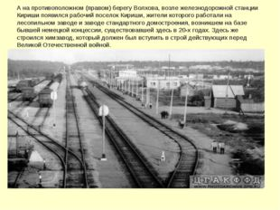 А на противоположном (правом) берегу Волхова, возле железнодорожной станции К