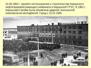 24.09.1960 г. принято постановление о строительстве Киришского нефтеперерабат
