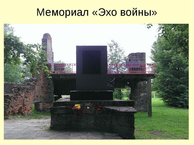 Мемориал «Эхо войны»