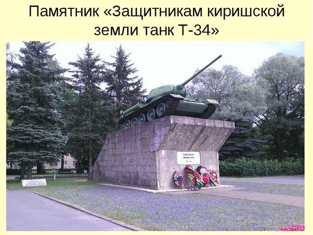 Памятник «Защитникам киришской земли танкТ-34»