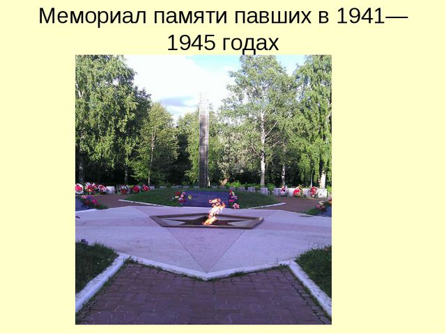 Мемориал памяти павших в 1941—1945 годах