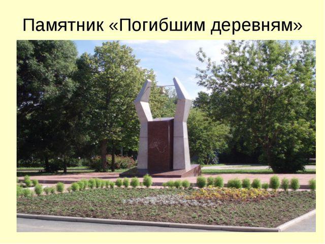 Памятник «Погибшим деревням»