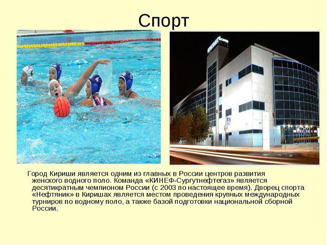 Спорт Город Кириши является одним из главных в России центров развития женско...