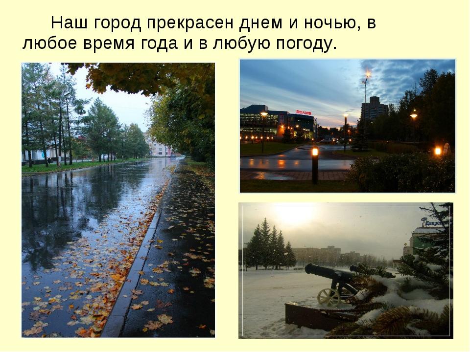 Наш город прекрасен днем и ночью, в любое время года и в любую погоду.