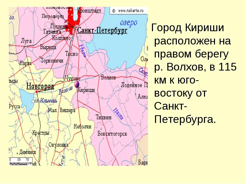 Город Кириши расположен на правом берегу р. Волхов, в 115 км к юго-востоку о...