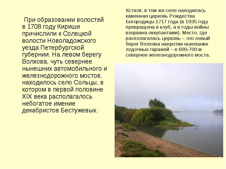При образовании волостей в 1708 году Кириши причислили к Солецкой волости Но...