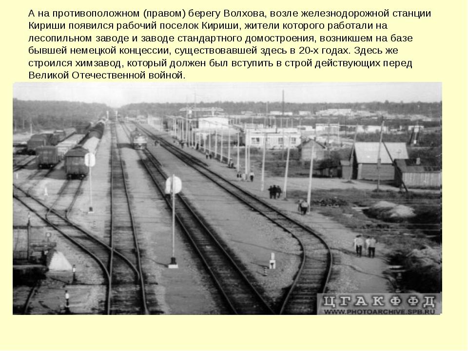 А на противоположном (правом) берегу Волхова, возле железнодорожной станции К...