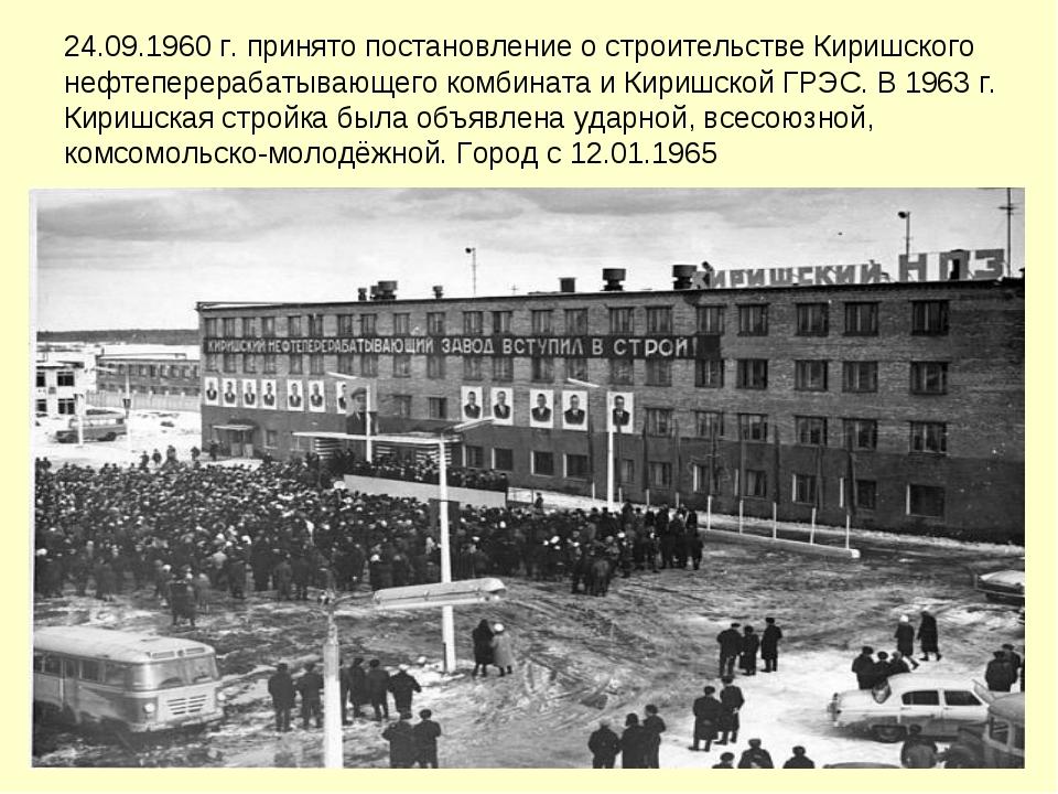 24.09.1960 г. принято постановление о строительстве Киришского нефтеперерабат...