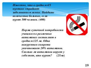 Известно, что в среднем 4/5 курящих страдают заболеванием легких. Найдите кол